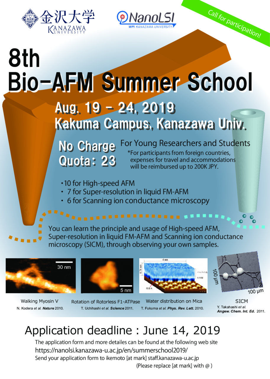 "Call for Participants】""8th Bio-AFM Summer School"" will be held"